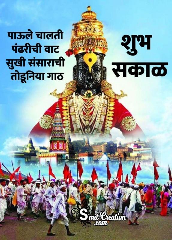 Shubh Sakal Paule Chalati Pandhari Chi Vat