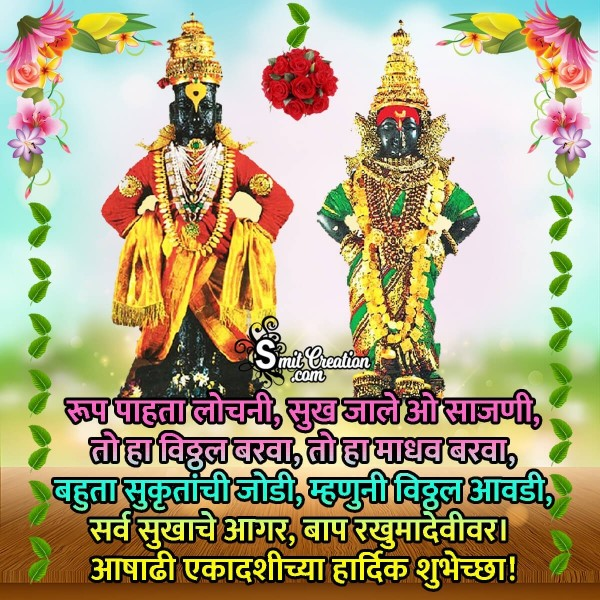 Ashadhi Ekadashi Quote In Marathi