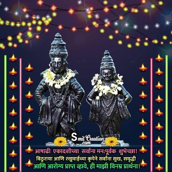 Ashadhi Ekadashi Chya Sarvana Manpurvak Shubhechha