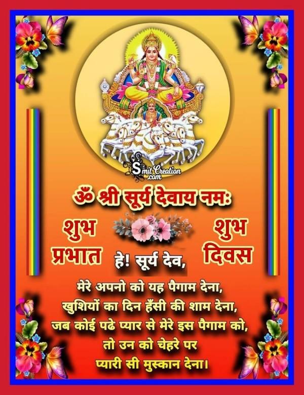 Shubh Prabhat He Surya Dev