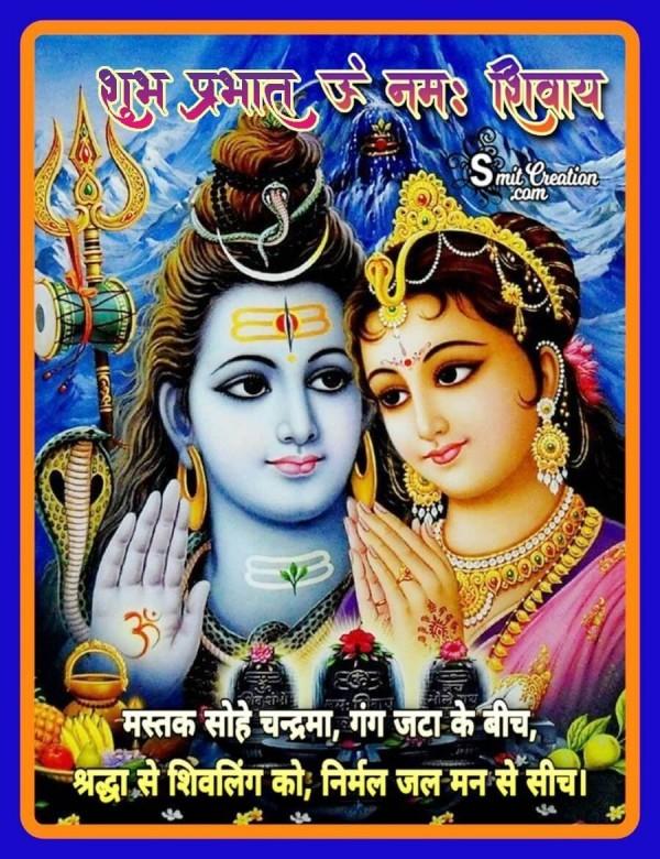 Shubh Prabhat Shiv Parvati
