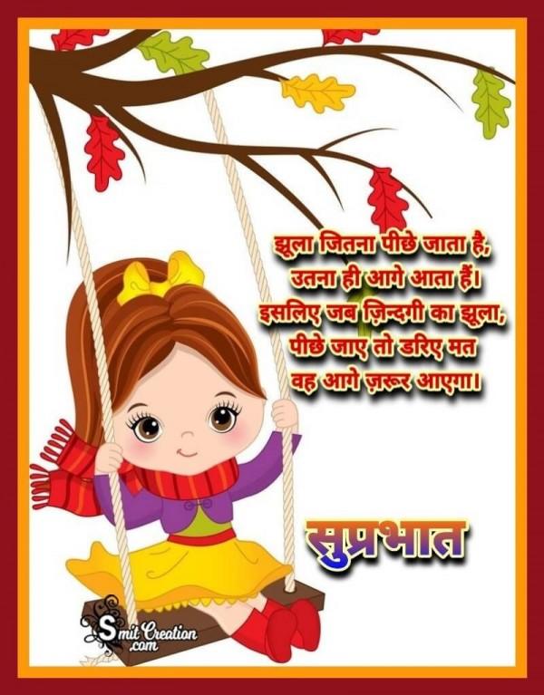 Suprabhat Zula Jitana Pichhe Jata Hai
