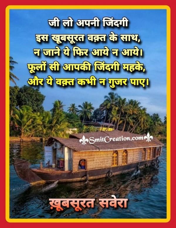 Shubh Prabhat Jilo Apni Zindagi Shayari