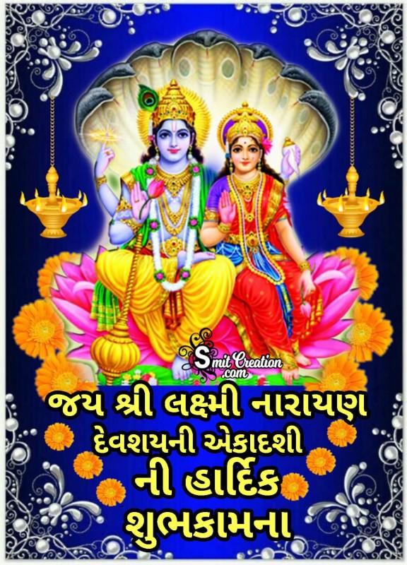 Devshayani Ekadashi Ni Hardik Shubhkamna