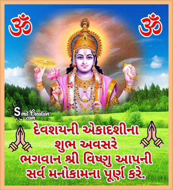 Devshayani Ekadashi Gujarati Wishes