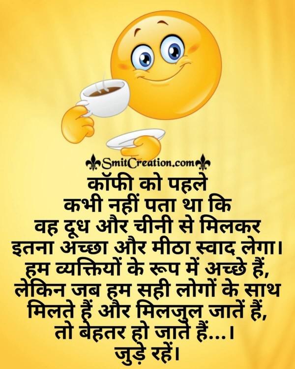 Sahi Logo Se Milate Raho Aur Miljul Kar Raho