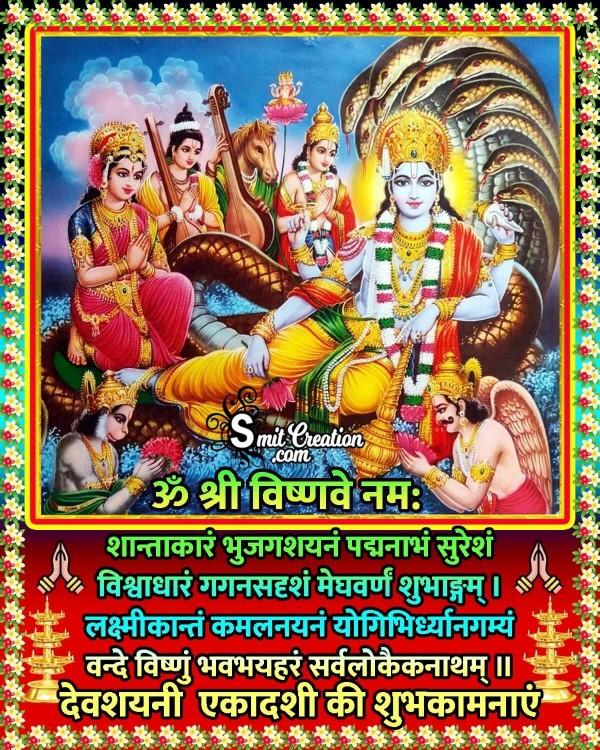 Devshayani Ekadashi Shubhkamnaye