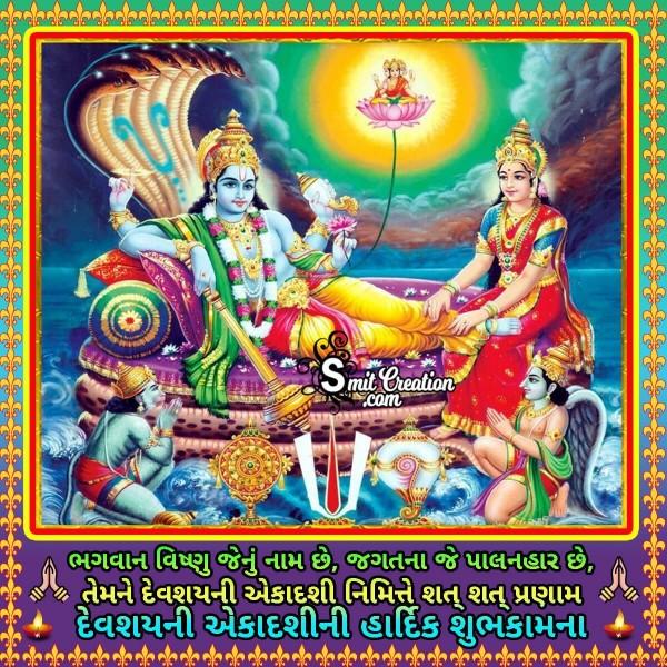 Devshayani Ekadashi Gujarati Shubhkamna Image
