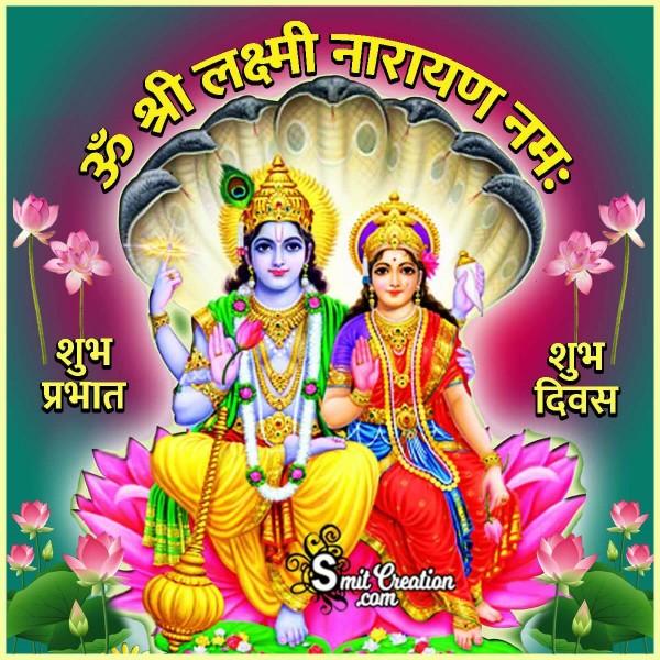 Shubh Prabhat Jai Shri Lakshmi Narayan