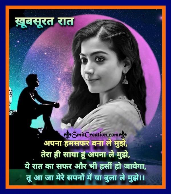 Shubh Ratri Apna Humsafar Bana Le Mujhe