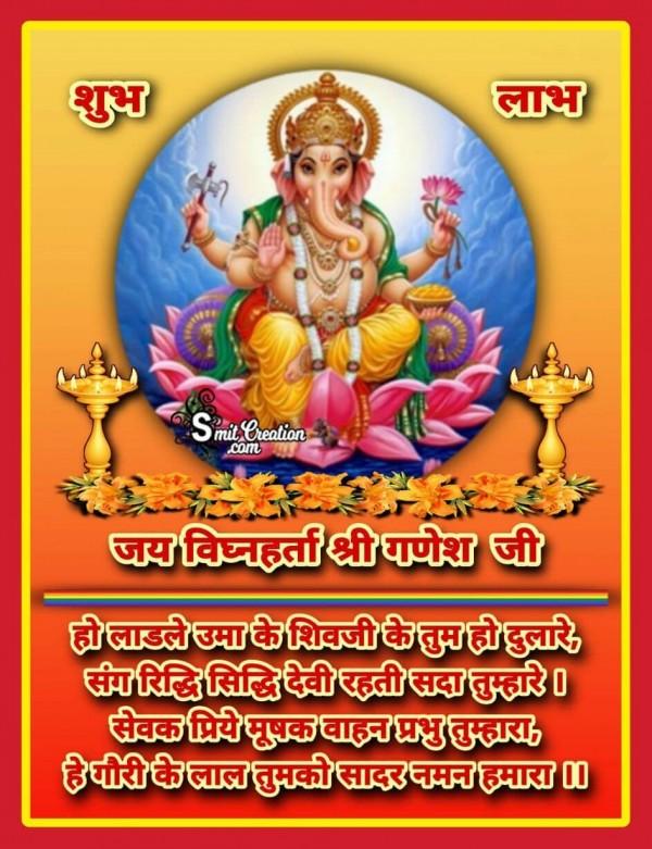 Jai Vighnaharta Shri Ganesh Ji