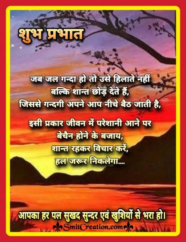 Shubh Prabhat Jivan Me Pareshani Suvichar
