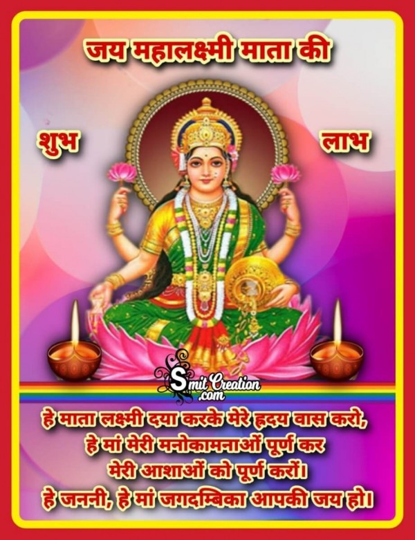 Hey Mata Lakshmi Hindi Status Image