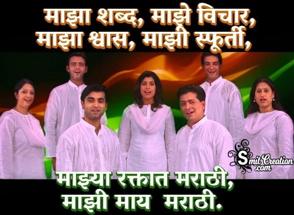 Marathi Bhasha Dinachya Hardik Shubhechha