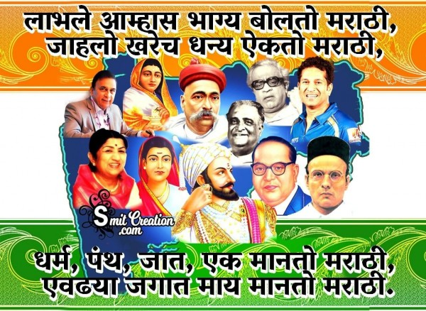 Marathi Bhasha Divsachya Hardik Shubhechha