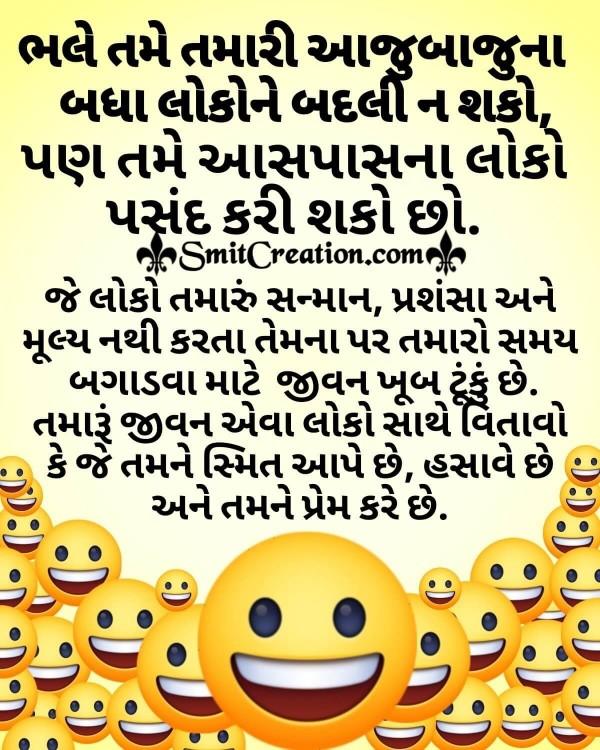 Aaspasna Loko Pasand Kari Shako Chho