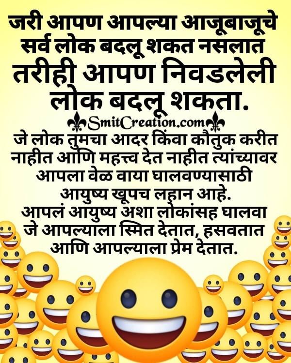 Aapan Nivadleli Lok Badlu Shakto