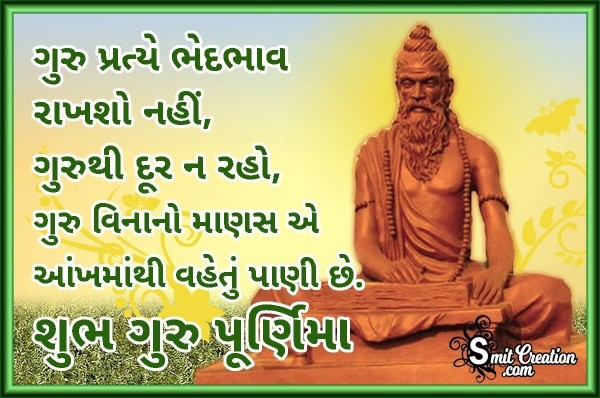 Shub Guru Purnima In Gujarati