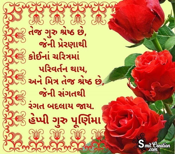Happy Guru Purnima In Gujarati