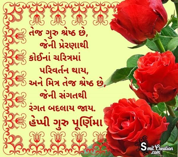 Happy Guru Purnima In Gujarati