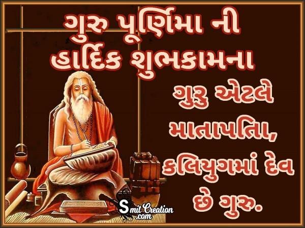 Guru Purnima Ni Hardik Shubhkamna