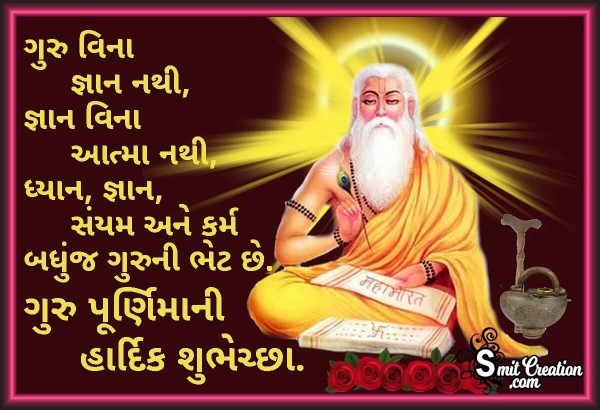Guru Purnima Ni Shubhechcha