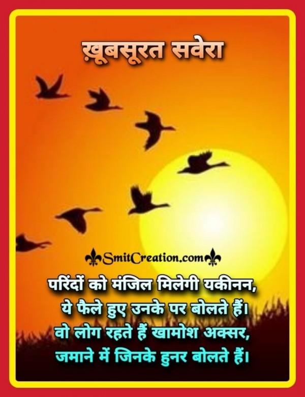 Shubh Prabhat Parindo Ko Milaegi Manzil Yakinan