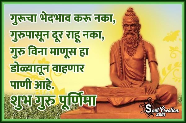 Shub Guru Purnima In Marathi