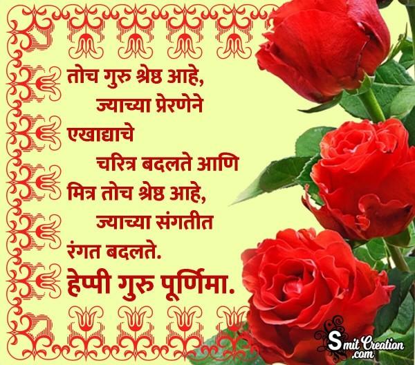 Happy Guru Purnima In Marathi