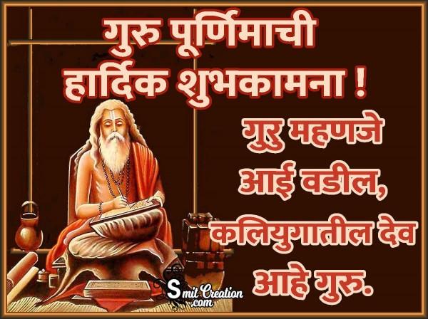 Guru Purnima Chi Hardik Shubhkamna