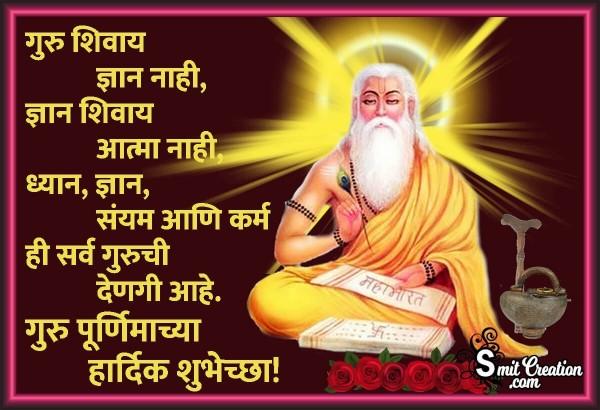 Guru Purnima Chi Shubhechcha
