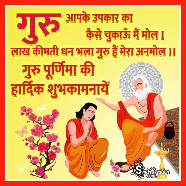 Guru Purnima Wishes Image In Hindi