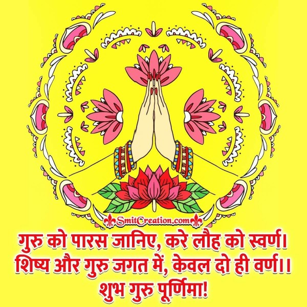 Guru Purnima Hindi Wishes Image