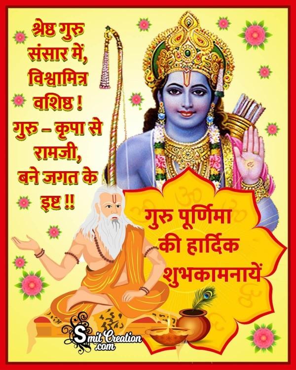 Guru Purnima Hardik Shubhkamna Image