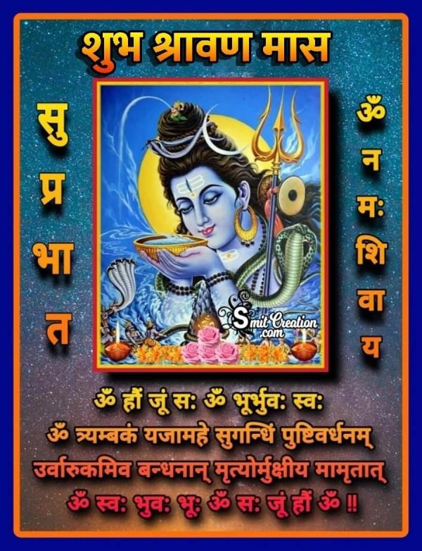 Suprabhat Shubh Shravan Mas