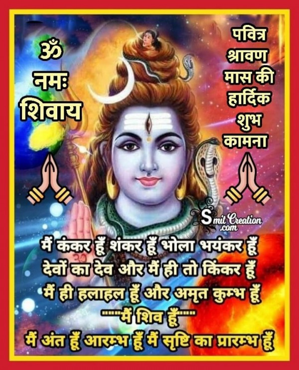 Pavitra Shravan Mas Hindi Shayari Image