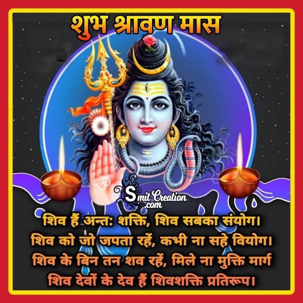 Shubh Shravan Mas Hindi Shayari Image