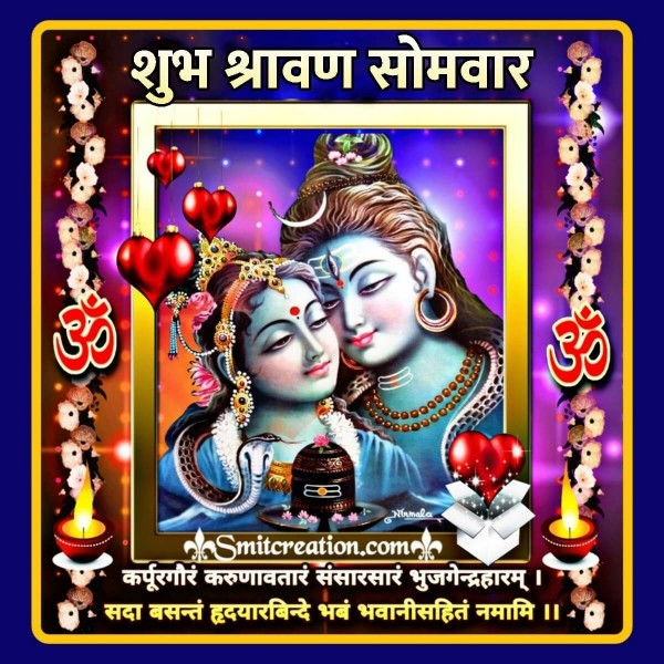 Shubh Shravan Somvar Image For Whatsapp