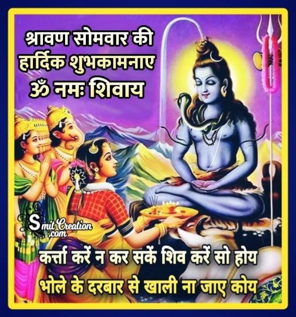 Shravan Somvar Shubhkamna Image