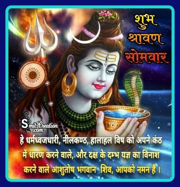 Shubh Shravan Somvar Image