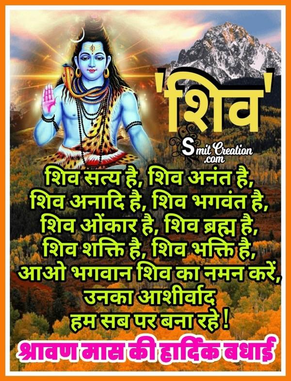 Shravan Mas Badhai Image
