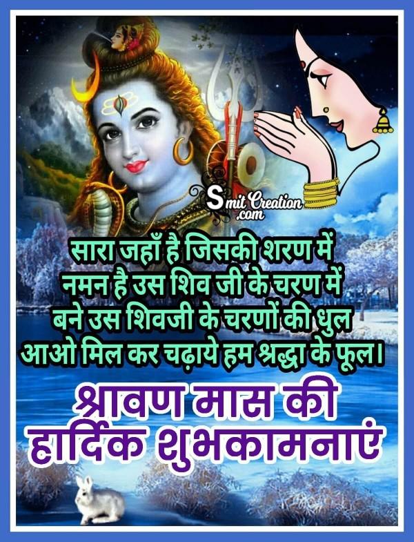 Shravan Mas Hardik Shubhkamna Image