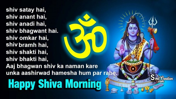 Happy Shiva Morning