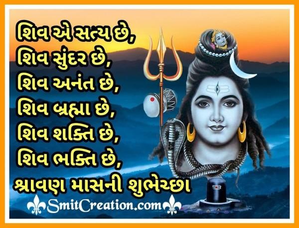 Shravan Mas Gujarati Shubhechchha