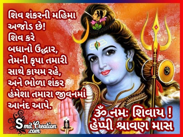 Happy Shravan Mas Wishes In Gujarati