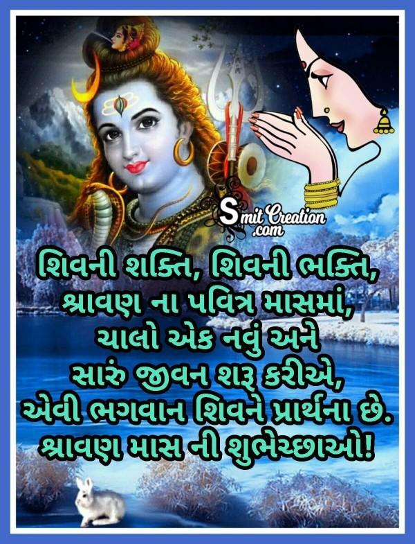 Shravan Mas Shubhechchha Gujarati Quote