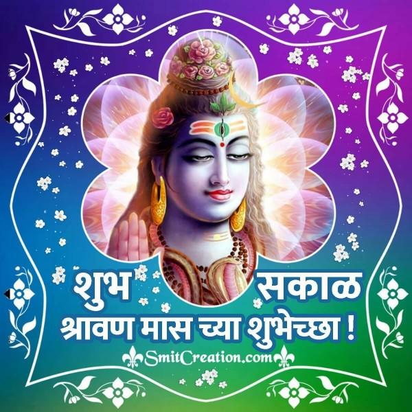 Shubh Sakal Shravan Mas Chya Shubhechchha