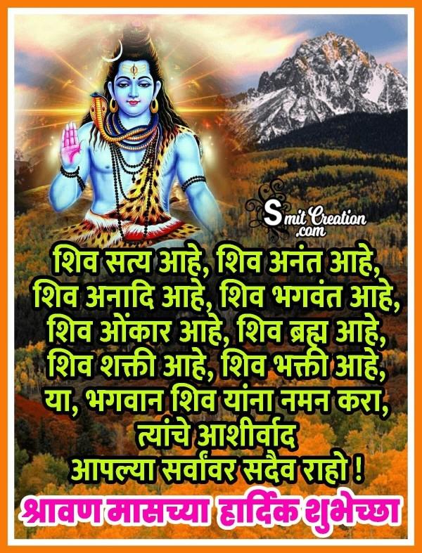 Shravan Mas Chya Hardik Shubhechchha