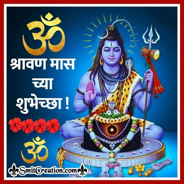 Shravan Mas Chya Shubhechchha