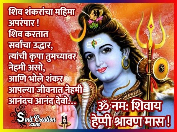Happy Shravan Mas Wishes In Marathi